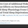 「寝る子は育つ」を科学的に分析してみた(睡眠学習の効果は?)