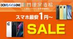 【8月2日AM11時まで】OCNモバイル ONE 期間限定価格セール