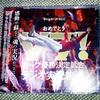 今日のカープグッズ:「CD「カープ優勝決定試合ラジオ実況放送」」