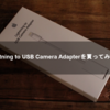 Lightning to USB Camera Adapterを買ってみた!