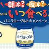 日本ルナ|朝派?夜派?あなたはいつ食べる?バニラヨーグルトキャンペーン