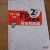 FP2級~外出先でのスキマ勉強について