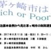 「茅ヶ崎市は Rich or Poor ?」8月11日に勉強会があります