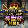 【DQMSL】第4回神獣杯 第1回マスターズGPはウェイト130で神獣王殿堂入りルール!