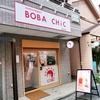 散歩帰りに見つけたBOBA CHiC(ボバシック) 東京本店@国分寺でタピオカドリンクで喉を潤す