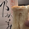 「乃が美の食パン」はすごい!
