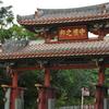 首里城を観光してきました(沖縄旅行③)