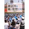 「高校野球 神奈川を戦う監督(おとこ)たち」(大利実)