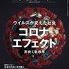 【読書感想】日経ビジネス『コロナ・エフェクト』を読んで
