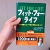 厳選ゆるベジタリアンにおすすめの本「フィット・フォー・ライフ」とは?