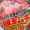 日清食品「デカうま豚キムチ」を食べてみた。