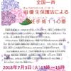 和歌山弁護士会など「全国一斉 旧優生保護法による不妊手術110番」(2018年7月3日)実施のお知らせ~今度が3回目です