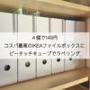 【IKEA】4個149円の激安マガジンファイルにピータッチキューブでラベリング