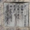 石見地方と柿本人麻呂(10)