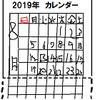 2019.8.1 「山中歴日無し」続き