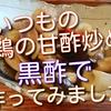 いつもの甘酢炒めを黒酢で作ってみたら、新しい発見だった【レシピ付】