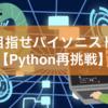 目指せパイソニスト【Python再挑戦】