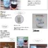 ●食品雑貨の新製品(*´▽`*)だよ~、美味しそうだしかわいんだって~。