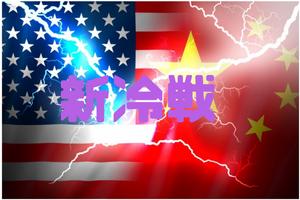 米中冷戦の幕開け