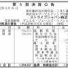 ストライプジャパン株式会社 第5期決算公告