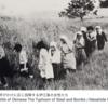 1945年 4月22日 『伊江島の集団自決』