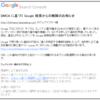 『DMCA に基づく Google 検索からの削除のお知らせ』というメールが来たので対処しました