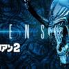 【iTunes Store】エイリアン2 (字幕/吹替):期間限定価格 509円