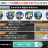 大仏ことカレン☆6を無課金パ攻略!