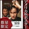 映画について好き勝手書いちゃいます(^_-)-☆No134 50/50