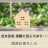 石友ホームグループ「インカムハウス」で建てた注文住宅に実際に住んでみたブログ