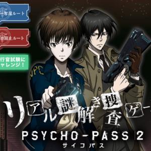 【練習問題】「PSYCHO-PASS 2 執行官試験」の答え・解説