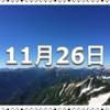 【11月26日 記念日】いい風呂の日〜今日は何の日〜