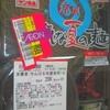 ウチで サン食品 茶蕎麦  321−161円  #LocalGuides
