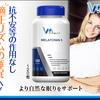 睡眠維持に有用なサプリメント「バイタルミー・メラトニン(VitalMe)」