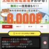 【地球温暖化対策!!】  見積りだけで約8,000円をゲットチャンスを見逃さないで!