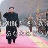 北朝鮮がアメリカと戦争する可能性は高い!?もし日本へミサイルが飛んできたらあなたはどうする?