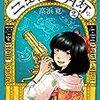 """『ニュクスの角灯ランタン 2 』""""Nyx's Lantern"""" Kan Takahama LEED Publishing Co.Ltd. 読了"""