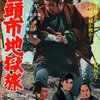 【映画感想】『座頭市地獄旅』(1965) / 座頭市 vs 浪人を描くシリーズ第12作