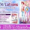 【Blu-ray】プリパラ スペシャルイベント『WITH/Lations』by IdolTimePripara/WITH