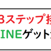 10月残り59名!グループライン追加はやばい!?元非モテ代表が教える@モテるLINE交換術公開中!