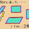 「垂直、平行と四角形」算数4年 四角形の仲間分け しかけは念入りに