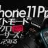 iPhone 11 Proのナイトモードをマイクロフォーサーズ20万円超えレンズと比較してみる