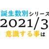【数秘術】誕生数別、2021年3月に意識する事
