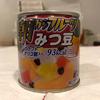 フルーツみつ豆の缶詰にバニラアイストッピングでデザートとしての満足度を上げる【朝からフルーツみつ豆/はごろもフーズ】