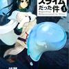 異世界転移・転生系のラノベから来た漫画が面白い!
