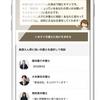 【朗報!】痴漢冤罪から弁護士が守ってくれる!日本初のスマホアプリ「痴漢えん罪109番」公開!