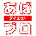 あぱのダイエットブログ
