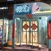 店名の「原諒」に込められた意味を知って感動した。798芸術区内の串串香のお店、原諒小串