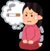禁煙できないのは脳のせい