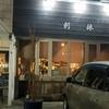 【山梨県都留市】利休/柔らかい国産肉と話好きのママが自慢!【ランチ】【ディナー】